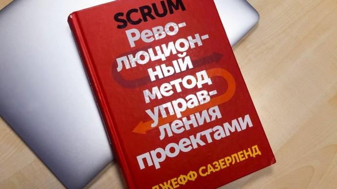 Scrum - Джефф Сазерлэнд - аудиокнига - видео