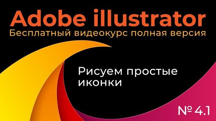 Графика: Adobe Illustrator Полный курс №4_1 Рисуем простые иконки - видео