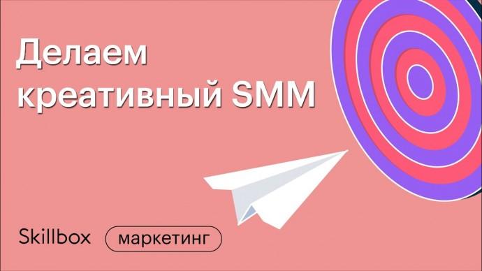 Skillbox: Креативы для таргета. Инструменты и механики продвижения. Интенсив для SMM-специалистов -
