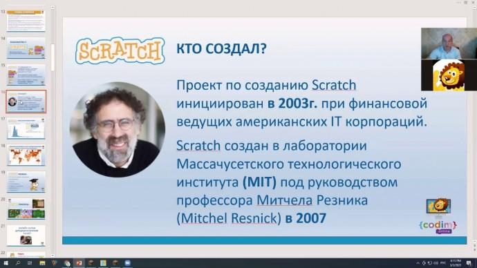 Графика: #Вебинар_по_детскому_программированию. Ведущий Денис Голиков, школа Codim.online - видео