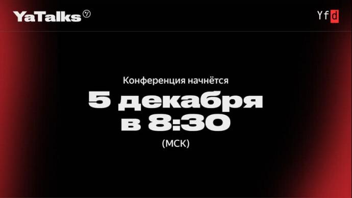 YaTalks 2020: самая большая конференция Яндекса для разработчиков