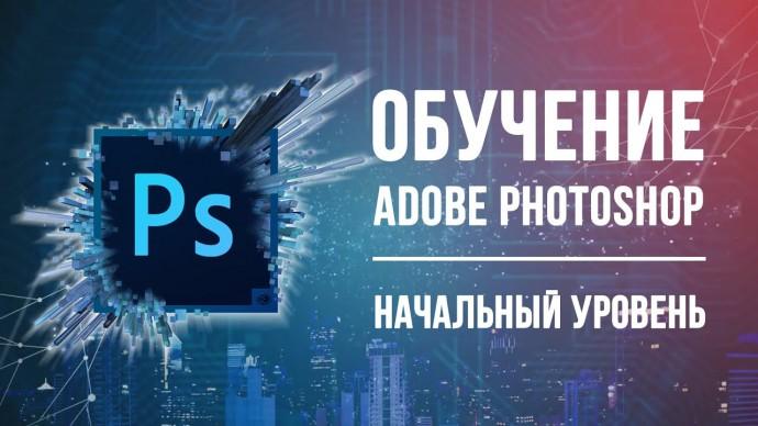 Графика: Обучение Adobe Photoshop. Начальный уровень - видео