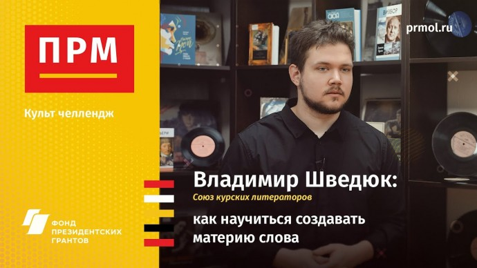 Копирайтер: Владимир Шведюк | Как научиться создавать материю слова - видео