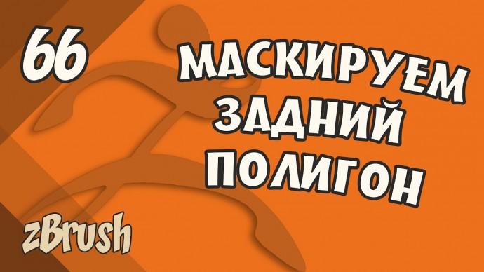 Графика: zBrush Урок 66. Маскируем задний полигон. - видео