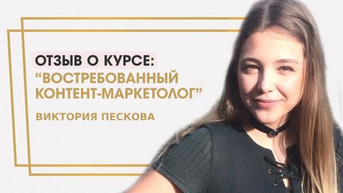 """Копирайтер: Пескова Виктория отзыв о курсе """"Востребованный контент-маркетолог"""" Ольги Жгенти - видео"""
