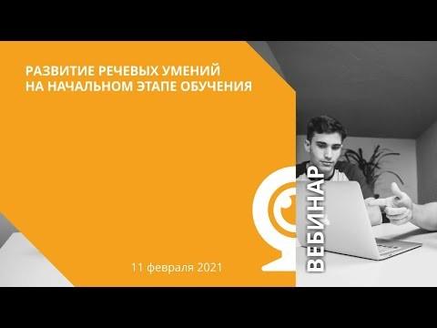 IPR MEDIA: Развитие речевых умений на начальном этапе обучения - видео