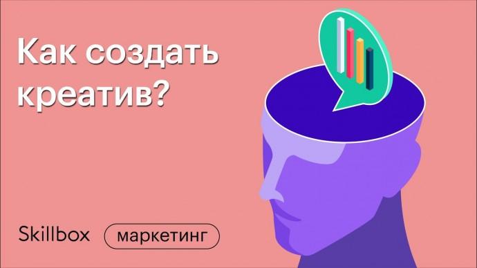 Skillbox: Как сделать рекламный креатив? Интенсив для SMM-специалистов - видео -