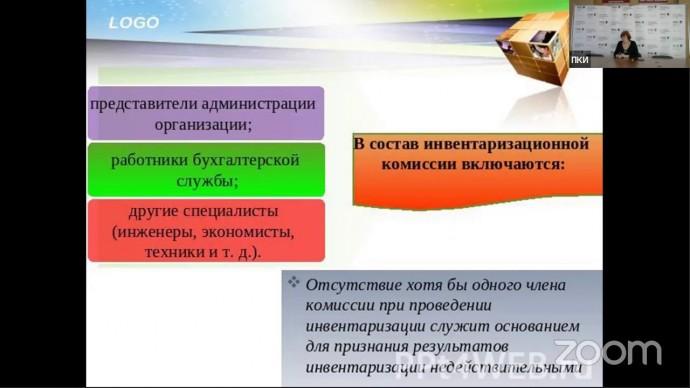 """ПБУ: Цикл занятий """"Увлекательная бухгалтерия"""" - видео"""