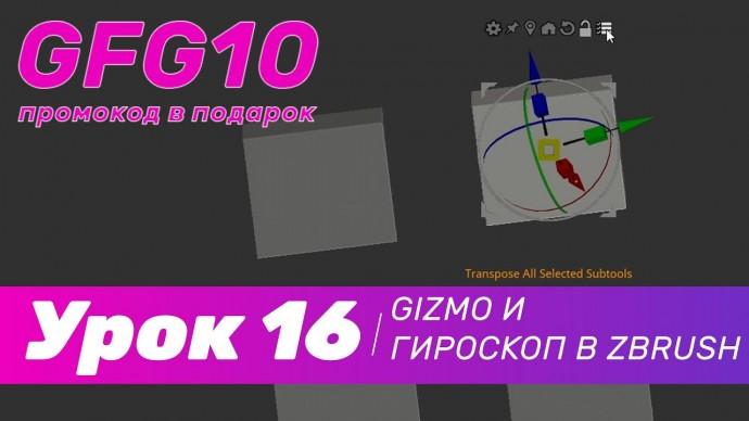 Графика: GFG урок#16: как работает Gizmo и гироскоп в Zbrush - видео