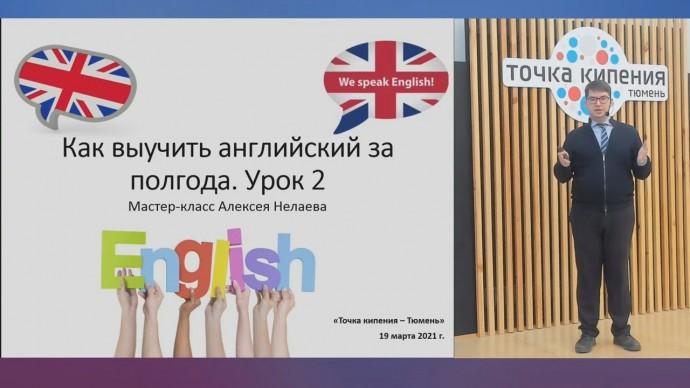 Английский язык: Мастер-класс «Как выучить английский за полгода». Урок 2. Разговор - видео