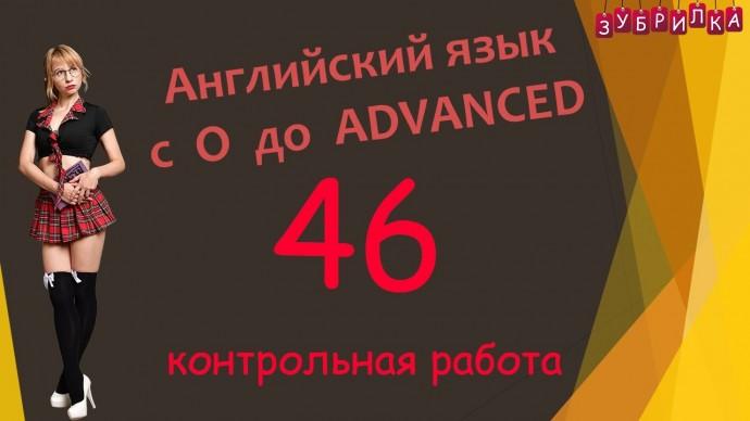 Зубрилка: 46. Английский язык с 0 до ADVANCED - видео