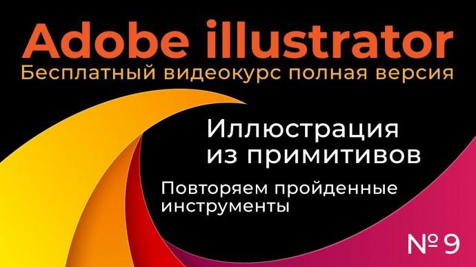 Графика: Adobe Illustrator Полный курс №9 Иллюстрация из примитивов Повторяем пройденное - видео