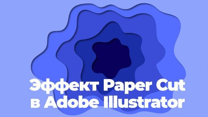 Графика: Эффект Paper Cut в Adobe Illustrator - видео