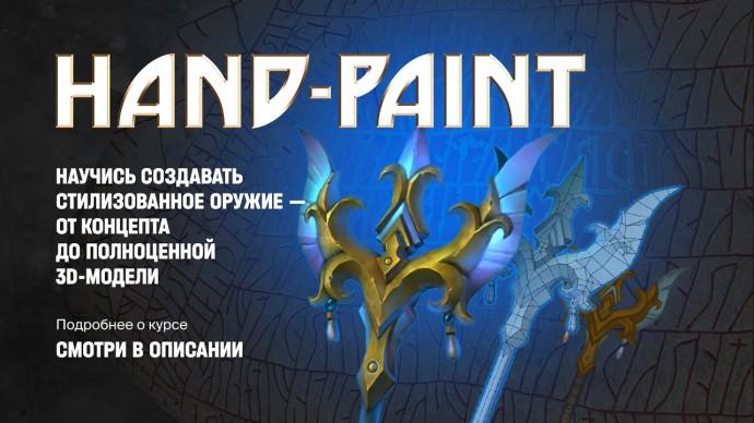 Графика: Курс Hand-Paint от XYZ School. - видео