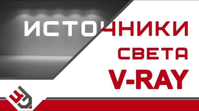 Графика: Источники света VRay - видео