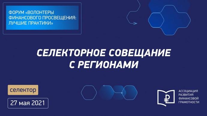 Fincubator: Селекторное совещание с регионами. Подведение итогов работы Форума - видео