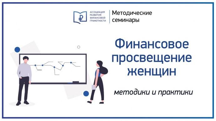 Fincubator: Методики финансового просвещения женщин - видео