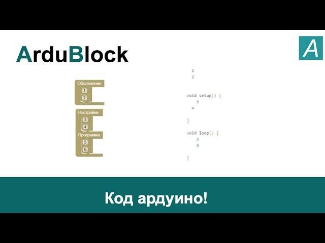 ArduBlock 2.0: - Wiki Учебник - Основные блоки - Arduino Kode - видео