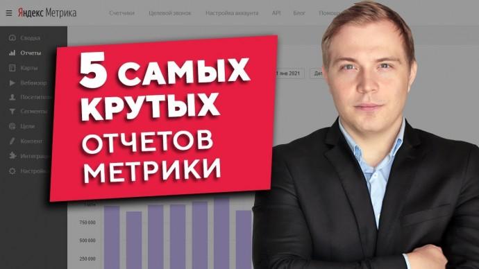 TexTerra: ТОП-5 отчетов Яндекс.Метрики - видео