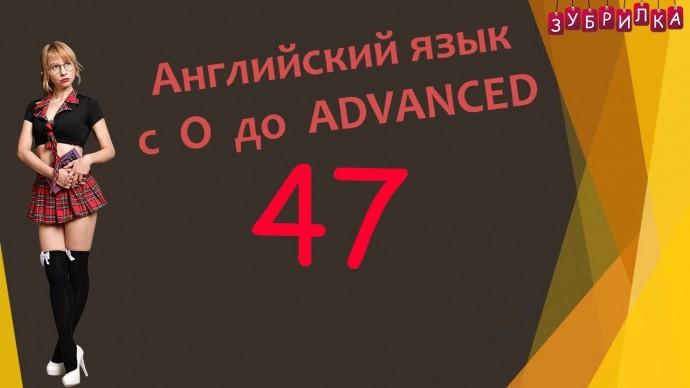 Английский язык: 47. Английский язык с 0 до ADVANCED - видео