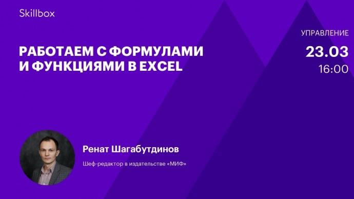 Skillbox: Работаем с формулами и функциями. Ренат Шагабутдинов. Интенсив по работе в Excel - видео -