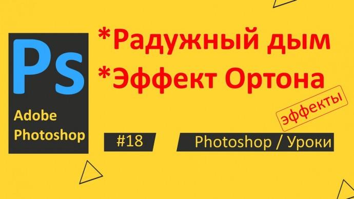 Графика: Photoshop. Урок 18 - Радужный дым и эффект Ортона - видео