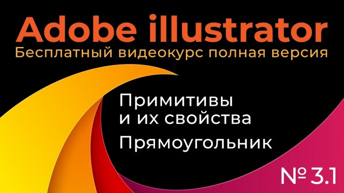 Графика: Adobe Illustrator Полный курс №3_1 Примитивы и их свойства прямоугольник - видео