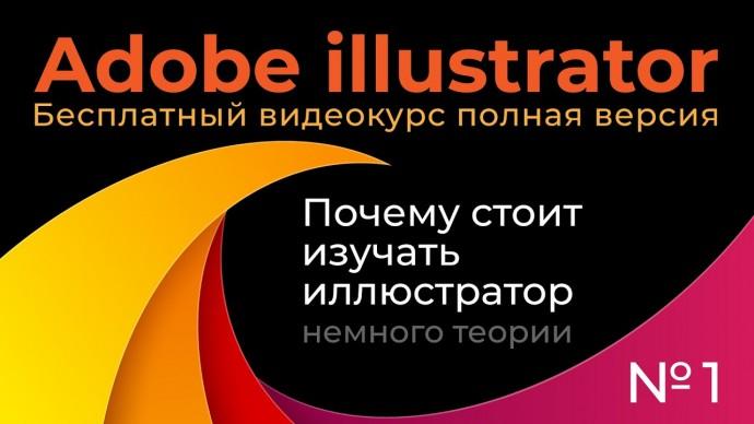 Графика: Adobe Illustrator Полный курс №1 Векторная и растровая графика - видео