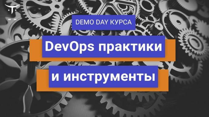 OTUS: Demo day курса «DevOps практики и инструменты» - видео