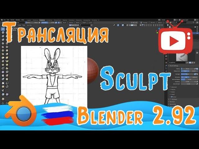 """Графика: Скульпт зайца из мульта """"Ну, погоди!"""" в Blender 2.92   Трансляция - видео"""