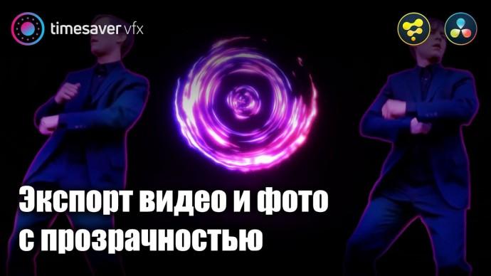 Графика: Экспорт видео с прозрачностью в Davinci Resolve Fusion, все способы! - видео