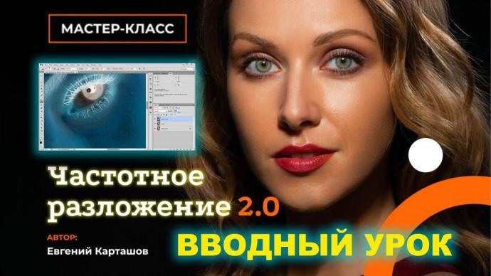 Графика: Частотное разложение 2.0 Вводный урок Евгений Карташов - видео