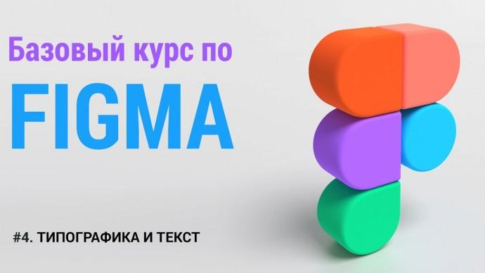 Графика: ЛЕКЦИЯ №4. ТИПОГРАФИКА И ТЕКСТ. #figma #фигма #курсы - видео