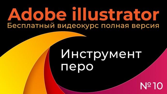 Графика: Adobe Illustrator Полный курс №10 Инструмент перо - видео
