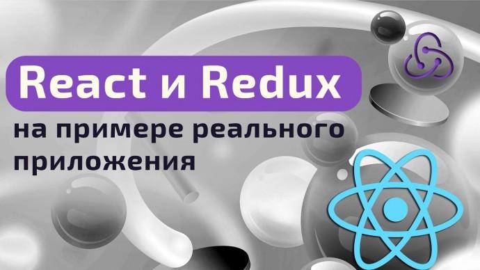 ITVDN: React и Redux на примере реального приложения