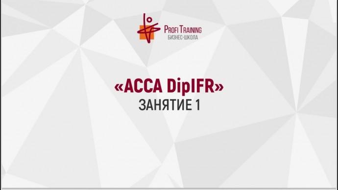 Английский язык: Видеокурс «ACCA DipIFR». 1 занятие. - видео