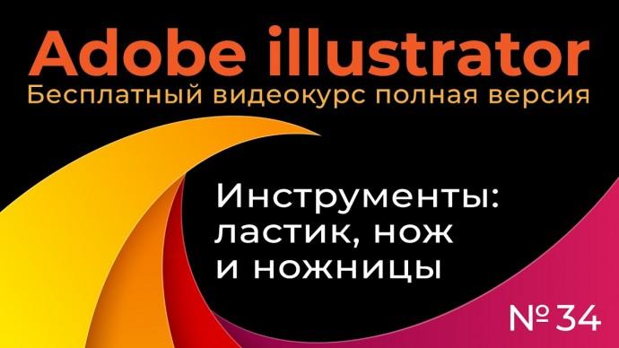 Графика: Adobe Illustrator Полный курс №34 Инструменты Ластик, Нож и Ножницы - видео