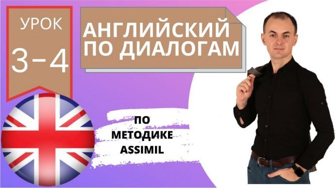 Английский язык: Английский по диалогам I Урок 3-4 I Английский с нуля до уровня B2 легко и быстро -