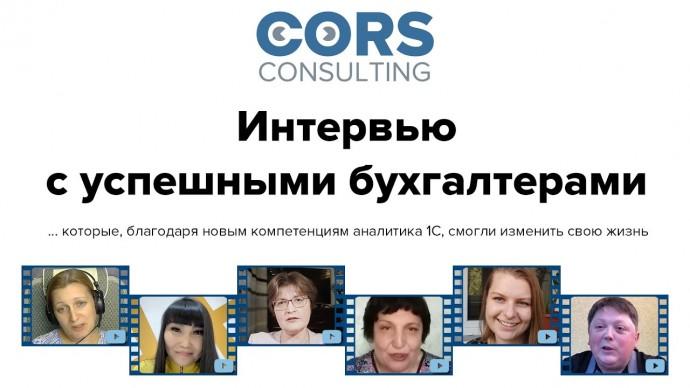 CORS consulting: Интервью с успешными бухгалтерами - видео