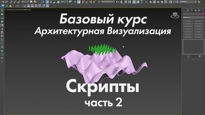 Графика: Скрипты | Архитектурная визуализация | Базовый курс | Часть 2 - видео
