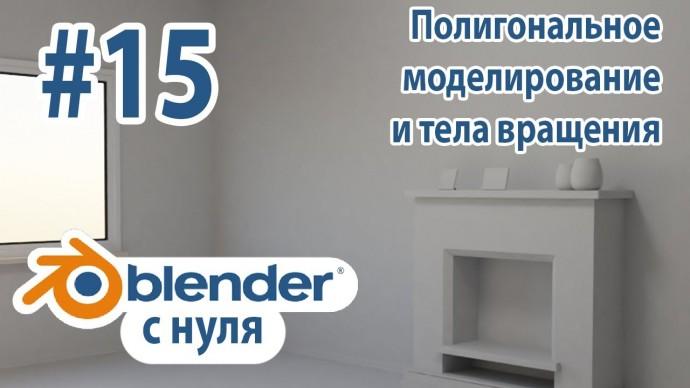Графика: Blender с нуля #15: Делаем комнату! Полигональное моделирование и тела вращения - видео