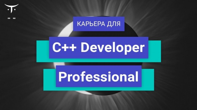 OTUS: Вебинар Карьера для «C++ Developer. Professional» - видео