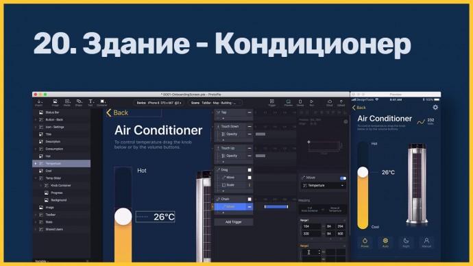 Графика: Прототипируем управление кондиционером в ProtoPie - видео
