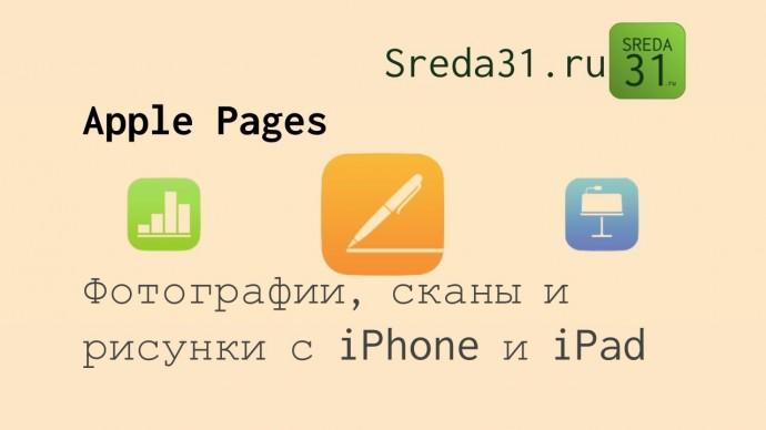 Графика: Добавление в документ Apple Pages фотографий, сканов и рисунков, сделанных на iPhone или iP