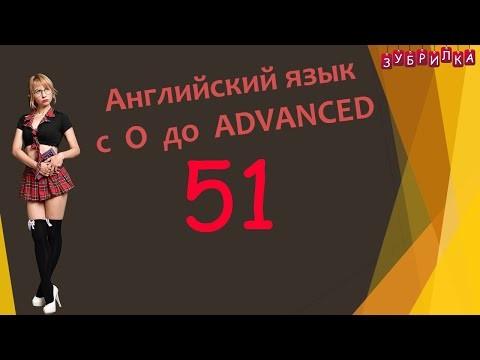 Английский язык: 51. Английский язык с 0 до ADVANCED - видео