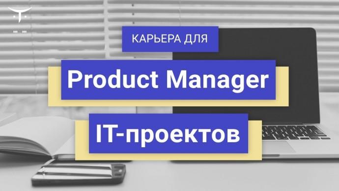 OTUS: Карьера для «Product Manager IT-проектов» - видео -