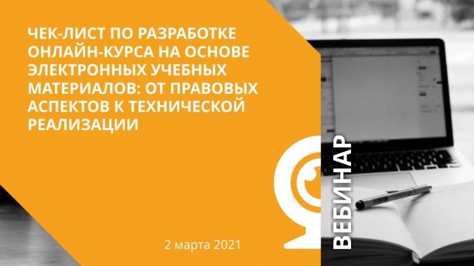 IPR MEDIA: Чек-лист по разработке онлайн-курса на основе электронных учебных материалов - видео