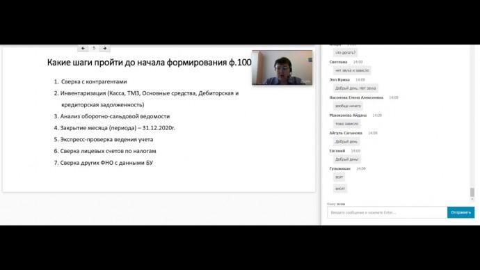 ПБУ: День 2. Видеозапись Марафона по заполнению декларации формы 100 00 по КПН за 2020 г. - видео
