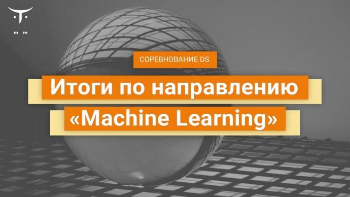 "OTUS: Итоги по направлению ""Machine Learning"" - видео -"