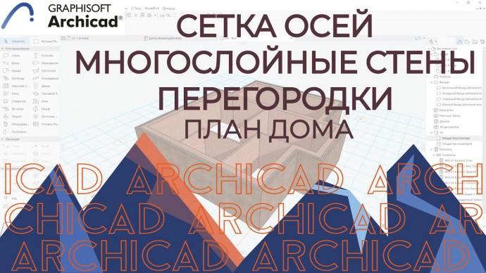 Графика: Archicad.Часть 1. Многослойные стены , ОСИ, План дома - видео